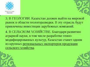 3. В ГЕОЛОГИИ. Казахстан должен выйти на мировой рынок в области геологоразве