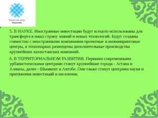 5. В НАУКЕ. Иностранные инвестиции будут всецело использованы для трансферта