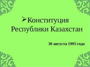 Конституция Республики Казахстан 30 августа 1995 года