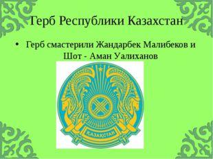 Герб Республики Казахстан Герб смастерили Жандарбек Малибеков и Шот - Аман Уа