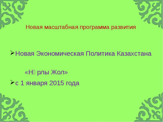 Новая масштабная программа развития Новая Экономическая Политика Казахстана...