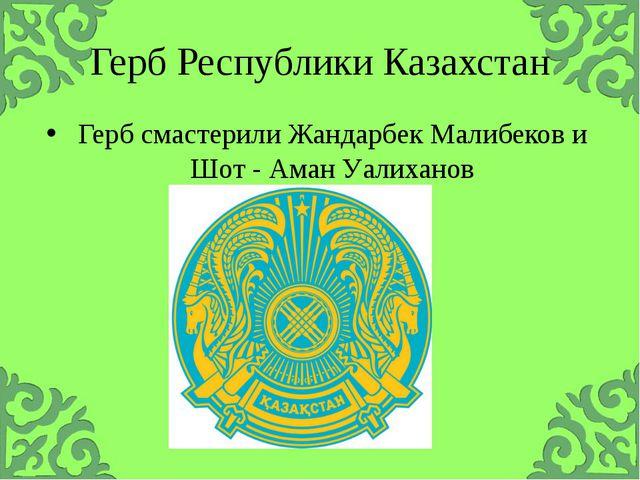 Герб Республики Казахстан Герб смастерили Жандарбек Малибеков и Шот - Аман Уа...