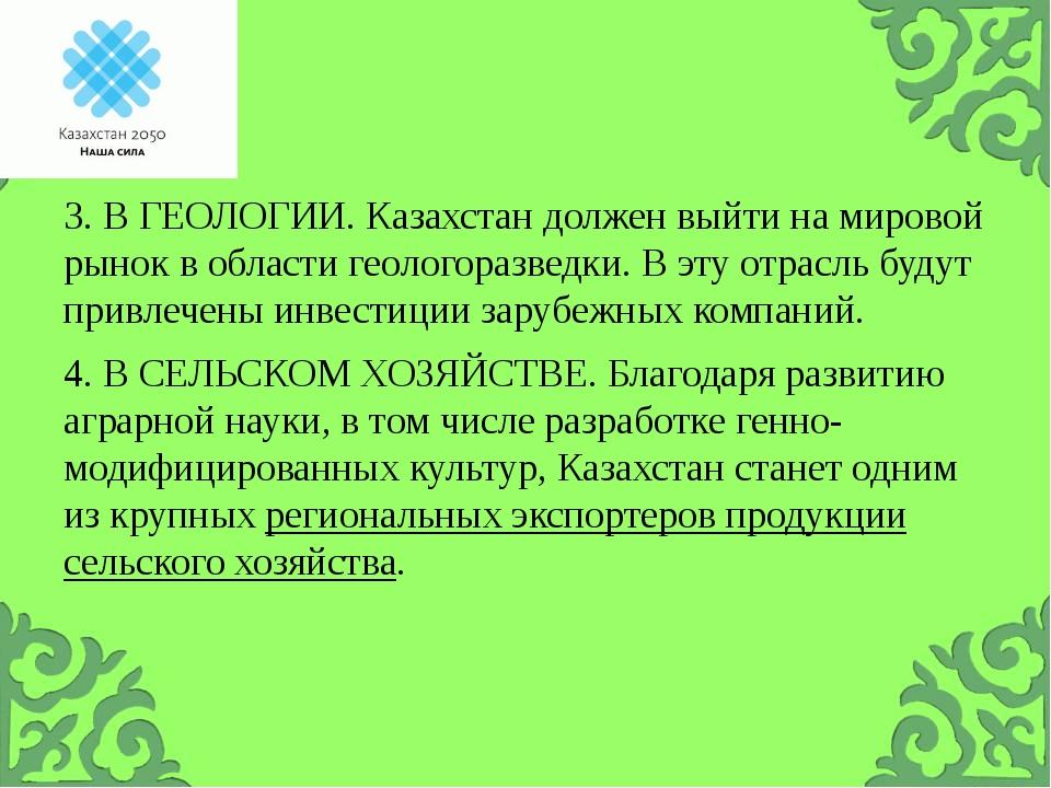 3. В ГЕОЛОГИИ. Казахстан должен выйти на мировой рынок в области геологоразве...