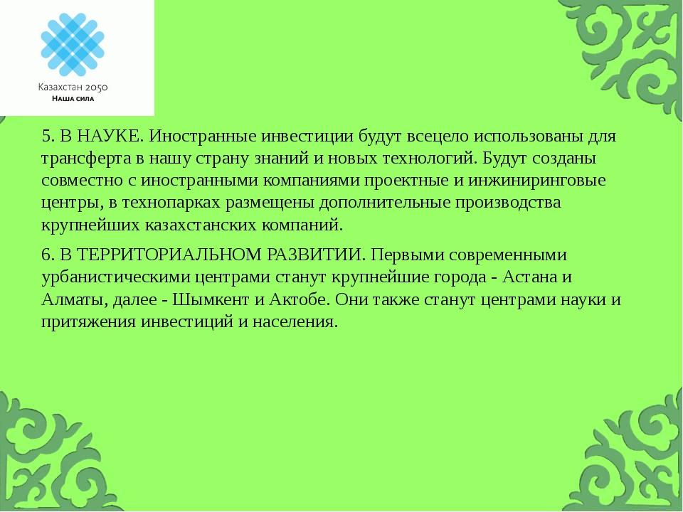5. В НАУКЕ. Иностранные инвестиции будут всецело использованы для трансферта...
