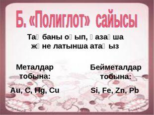Таңбаны оқып, қазақша және латынша атаңыз Металдар тобына: Au, C, Hg, Cu Бейм