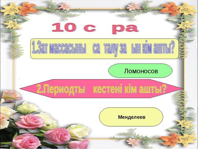 Ломоносов Менделеев