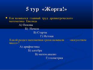 5 тур «Жорга!» Как назывался главный труд древнегреческого математика Евклида