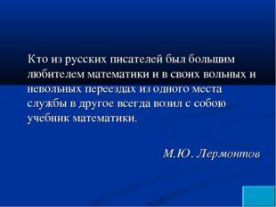 Кто из русских писателей был большим любителем математики и в своих вольных и
