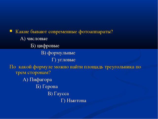 Какие бывают современные фотоаппараты? А) числовые Б) цифровые В) формульные...