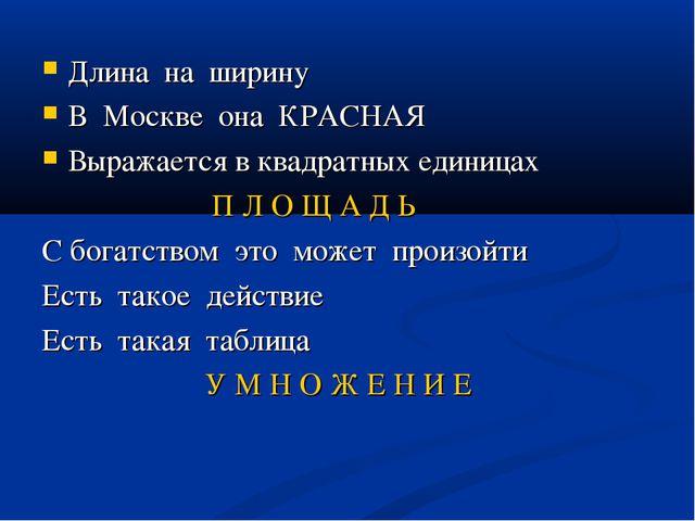 Длина на ширину В Москве она КРАСНАЯ Выражается в квадратных единицах П Л О Щ...