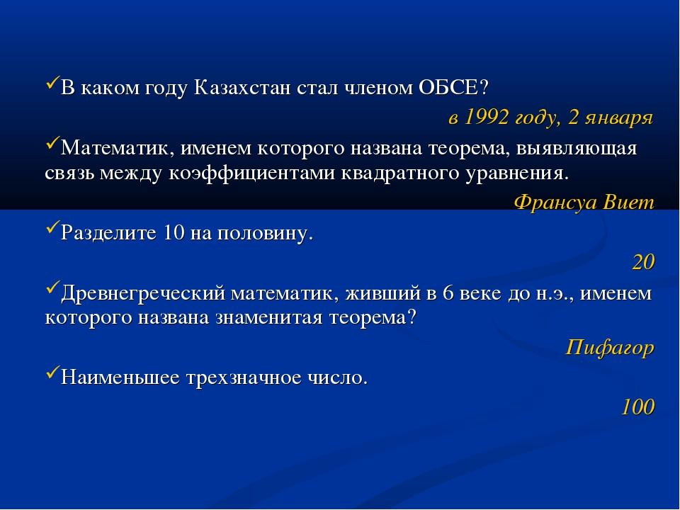 В каком году Казахстан стал членом ОБСЕ? в 1992 году, 2 января Математик, име...