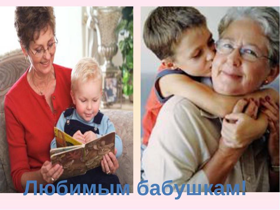 Любимым бабушкам!