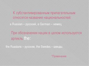 При обозначении нации в целом используется артикль the: the Russians – русски