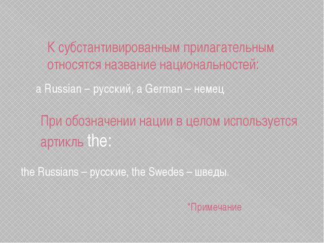 При обозначении нации в целом используется артикль the: the Russians – русски...