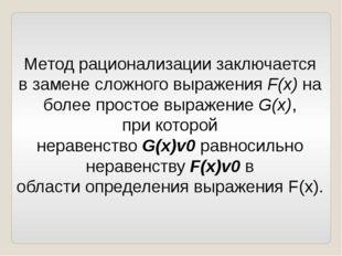 Метод рационализации заключается в замене сложного выражения F(x) на более пр