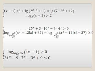 Спасибо за внимание Работу выполнила Зарьянцева В.П. –учитель математики высш