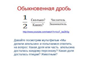 Обыкновенная дробь http://www.youtube.com/watch?v=IcoT_baZ6Sg Давайте посмотр