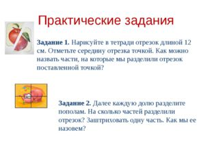 Практические задания Задание 1. Нарисуйте в тетради отрезок длиной 12 см. Отм