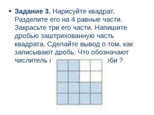 Задание 3. Нарисуйте квадрат. Разделите его на 4 равные части. Закрасьте три
