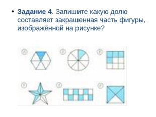 Задание 4. Запишите какую долю составляет закрашенная часть фигуры, изображён