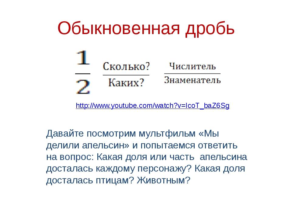 Обыкновенная дробь http://www.youtube.com/watch?v=IcoT_baZ6Sg Давайте посмотр...