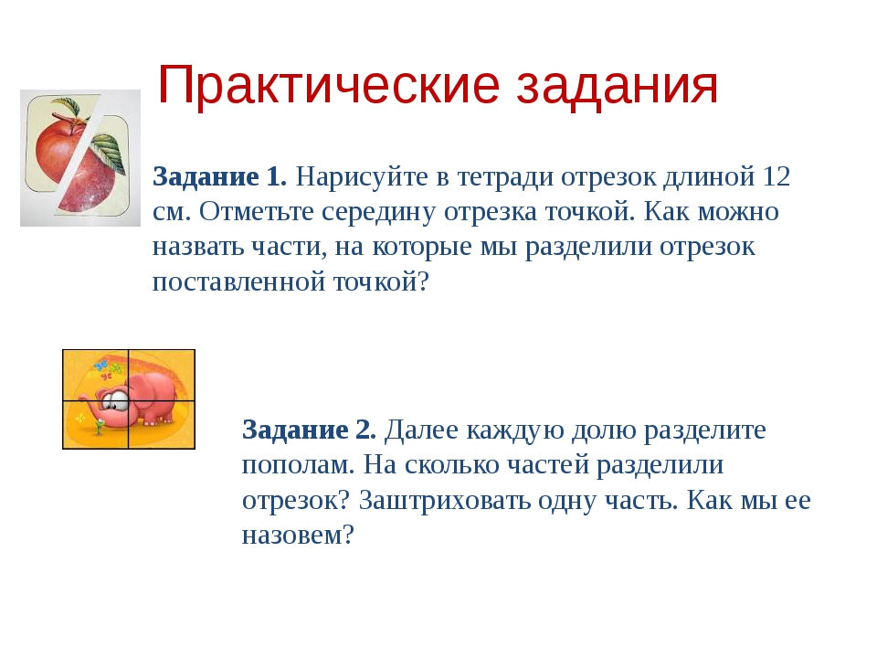 Практические задания Задание 1. Нарисуйте в тетради отрезок длиной 12 см. Отм...