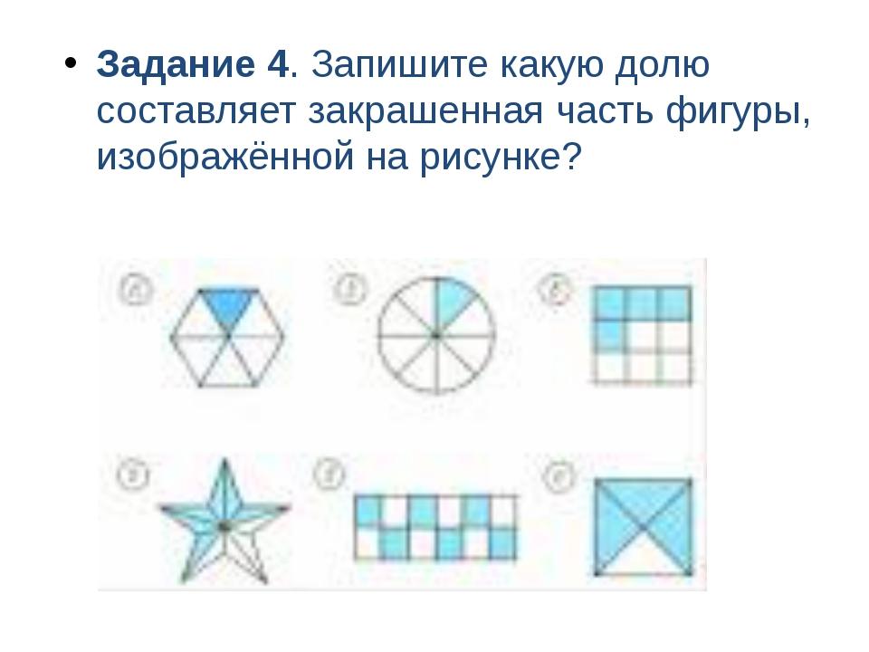 Задание 4. Запишите какую долю составляет закрашенная часть фигуры, изображён...