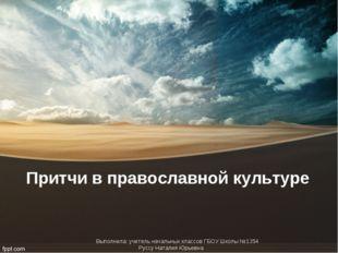 Притчи в православной культуре Выполнила: учитель начальных классов ГБОУ Школ