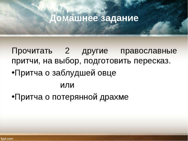 Домашнее задание Прочитать 2 другие православные притчи, на выбор, подготовит...