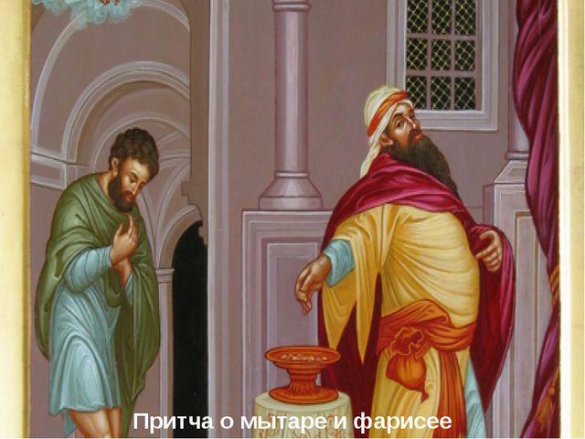 Притча о мытаре и фарисее