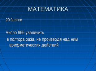 МАТЕМАТИКА 20 баллов Число 666 увеличить в полтора раза, не производя над ним