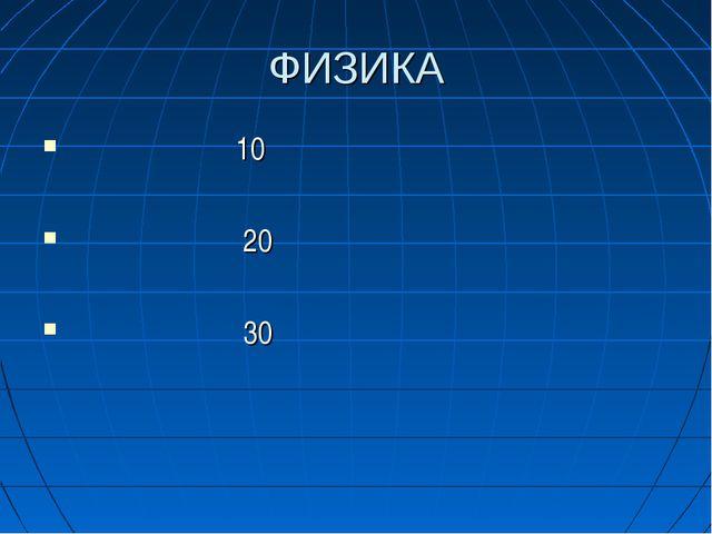 ФИЗИКА 10 20 30