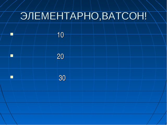 ЭЛЕМЕНТАРНО,ВАТСОН! 10 20 30