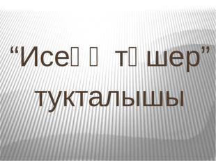 """""""Исеңә төшер"""" тукталышы"""
