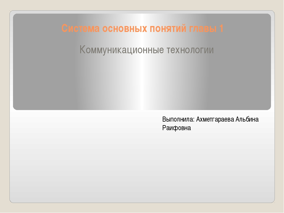 Система основных понятий главы 1 Коммуникационные технологии Выполнила: Ахмет...