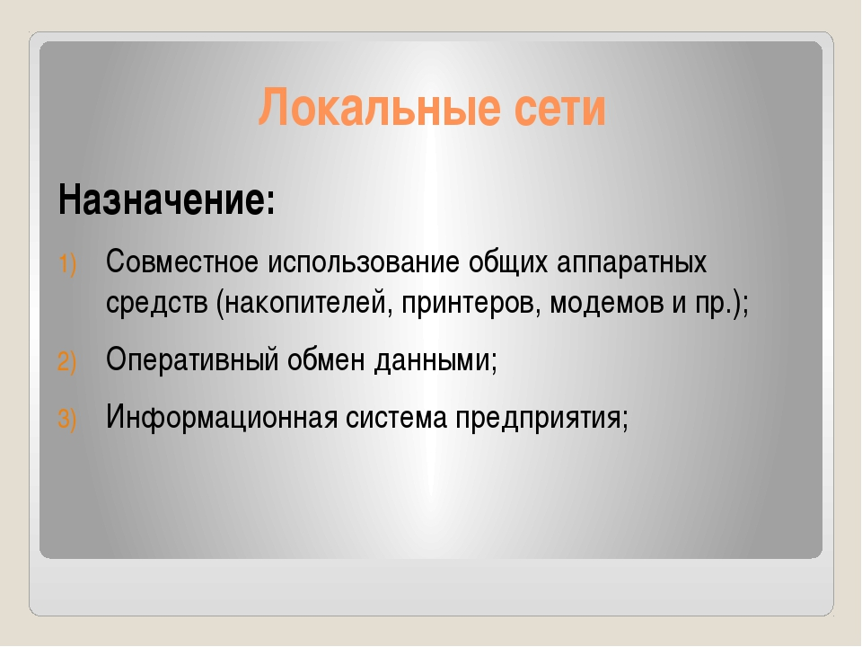 Локальные сети Назначение: Совместное использование общих аппаратных средств...