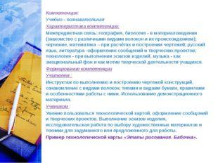 Компетенция: Учебно - познавательная Характеристика компетенции: Межпредметна
