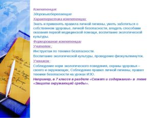 Компетенция: Здоровьесберегающие Характеристика компетенции: Знать и применят