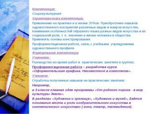 Компетенция: Социокультурная Характеристика компетенции: Применение на практи