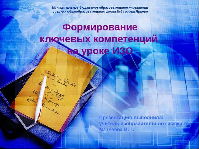 Формирование ключевых компетенций на уроке ИЗО Презентацию выполнила: учитель...