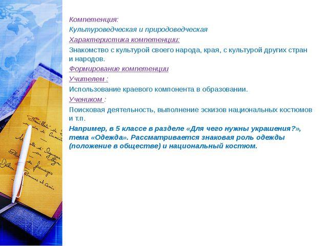 Компетенция: Культуроведческая и природоведческая Характеристика компетенции:...