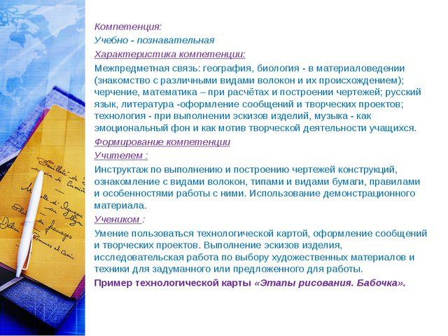 Компетенция: Учебно - познавательная Характеристика компетенции: Межпредметна...