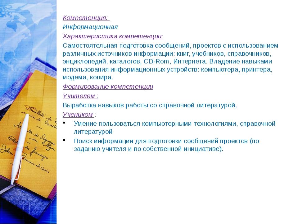 Компетенция: Информационная Характеристика компетенции: Самостоятельная подго...
