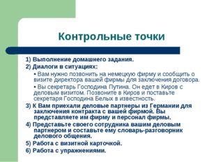 Контрольные точки 1) Выполнение домашнего задания. 2) Диалоги в ситуациях: •