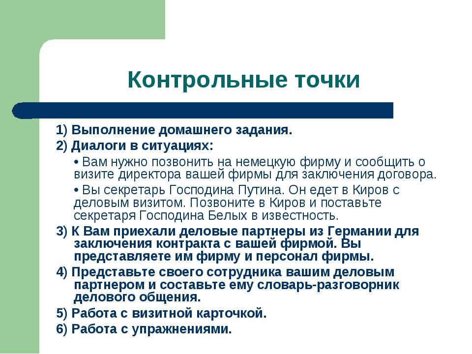 Контрольные точки 1) Выполнение домашнего задания. 2) Диалоги в ситуациях: •...
