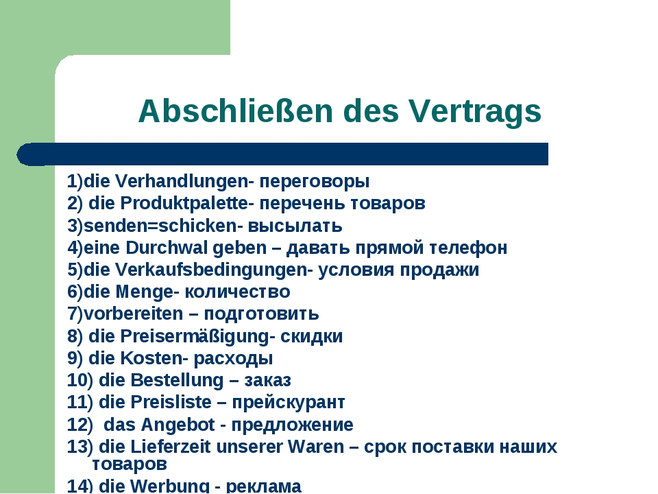 Abschließen des Vertrags 1)die Verhandlungen- переговоры 2) die Produktpalett...