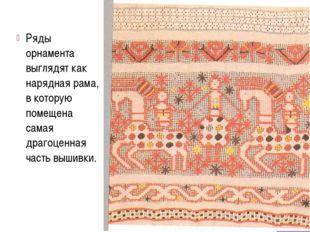 Ряды орнамента выглядят как нарядная рама, в которую помещена самая драгоценн