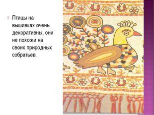 Птицы на вышивках очень декоративны, они не похожи на своих природных собрать