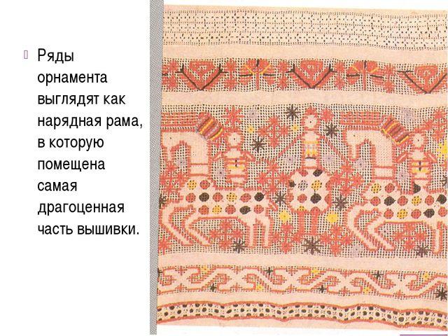 Ряды орнамента выглядят как нарядная рама, в которую помещена самая драгоценн...