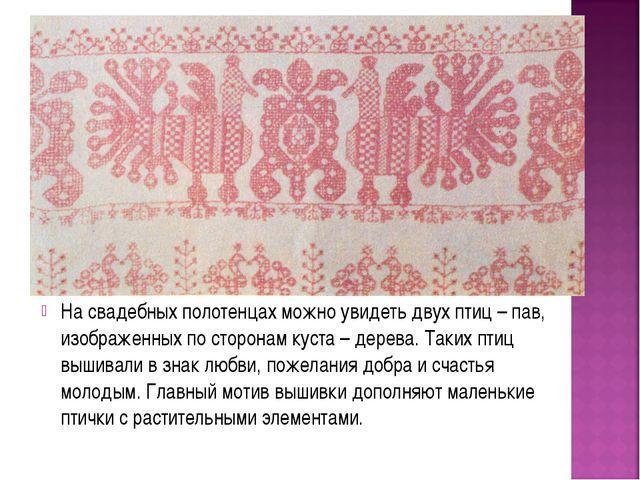На свадебных полотенцах можно увидеть двух птиц – пав, изображенных по сторон...